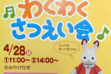 4/28(日)シルバニアフェミリーとあそぼう(^^)/♪♪わくわくさつえい会♪♪♪ショコラウサギの女の子があそびに来るよ!!