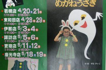5/25(土)26(日)めがねうさぎ♪なりきり撮影会のおしらせ(*^-^*)