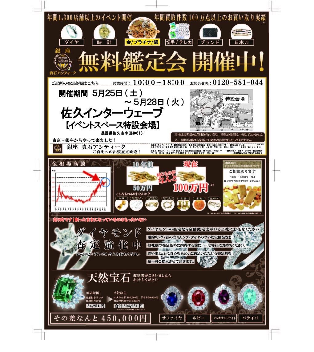 5/25(土)~5/28(火)無料鑑定会開催!!