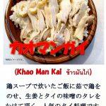 ナパキッチンカー(タイ料理)6月営業日!