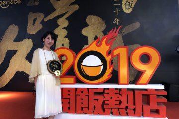 香港坐忘 地域ベストレストラン賞受賞