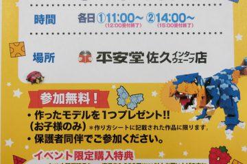6/29(土)30(日)LaQ(ラキュー)で平面モデルを作ろう!!!参加無料イベント