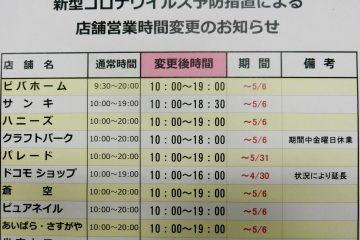 新型コロナウイルス予防措置による営業時間変更
