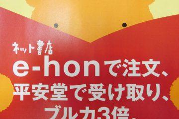 ネット書店e-hon