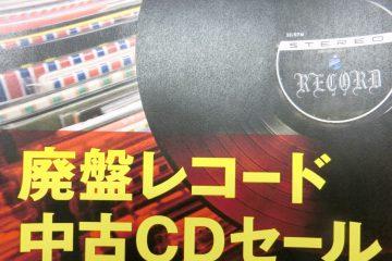 中古レコード