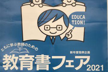 教育書フェア